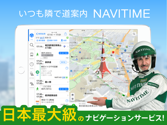 NAVITIME(乗換と地図の総合ナビ)のおすすめ画像1