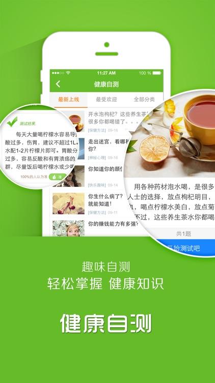 健康云 screenshot-4