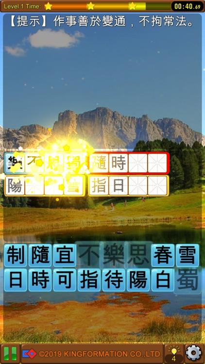 成語接龍-消消看 screenshot-3
