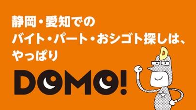 DOMO(ドーモ)でバイト【静岡・愛知のパートなど求人情報】のおすすめ画像1