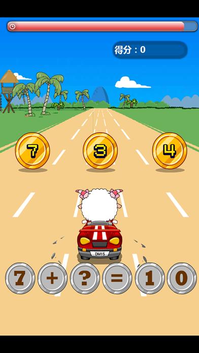 幼儿园加减法练习游戏-数学卡丁车 screenshot three