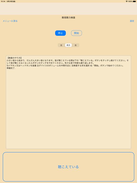 https://is2-ssl.mzstatic.com/image/thumb/Purple113/v4/de/7f/90/de7f90bf-b4a5-6c4c-9d9a-a901e6cbde20/pr_source.png/576x768bb.png