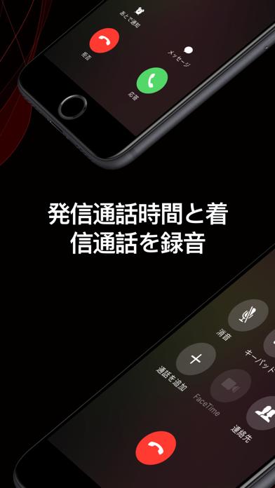 TapeACall Pro: 通話録音 ScreenShot2
