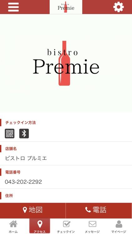 ビストロプルミエ公式アプリ screenshot-3