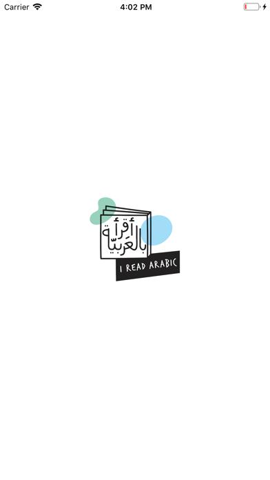 معلم - أقرأ بالعربيةلقطة شاشة1
