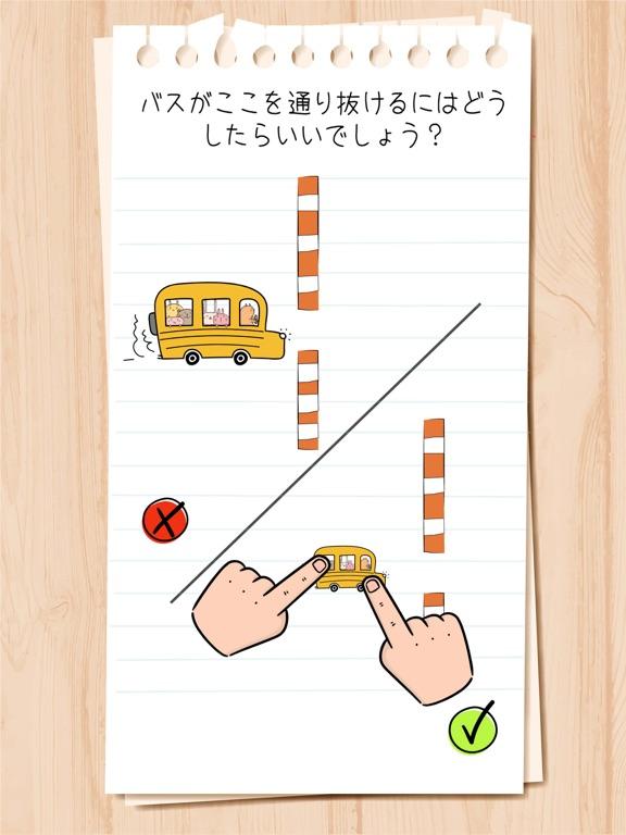 Brain Test:ひっかけパズルゲームのおすすめ画像10