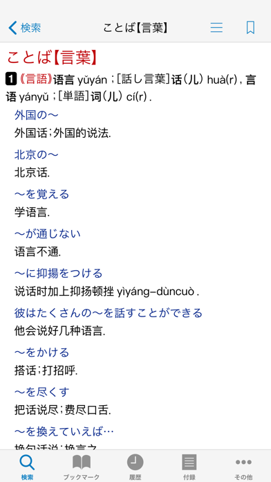 小学館 中日・日中辞典(第3版)のおすすめ画像2