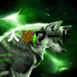 人狼ワード