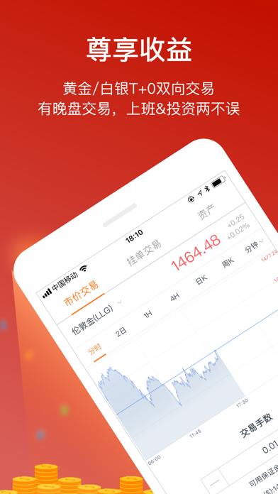 鑫汇宝贵金属交易-黄金白银现货投资软件 screenshot two