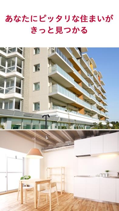 アットホーム-賃貸住宅や不動産の売買・投資物件情報アプリ ScreenShot2