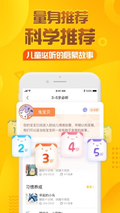 亲宝听—早教启蒙睡前故事大全 screenshot-4