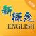 新概念英语全四册-分级学英语听力和英语口语