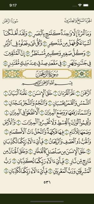 تطبيق القرآن الكريم On The App Store