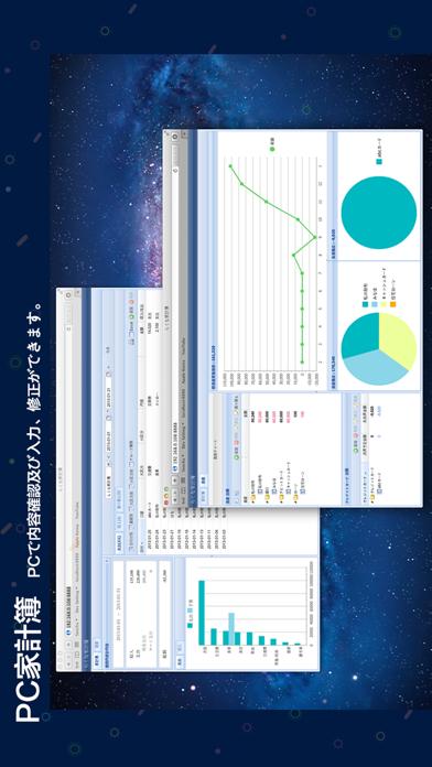 らくな家計簿 (+PC家計簿)のおすすめ画像9