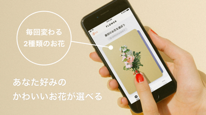 Screenshot for FLOWER かわいいが届くお花便 in Austria App Store