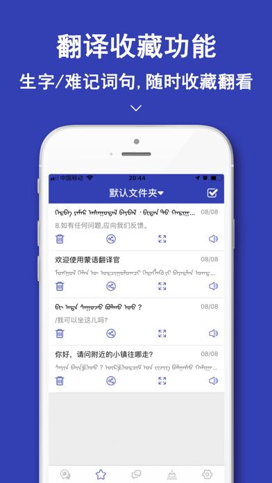 蒙语翻译官-内蒙古旅游蒙语学习翻译器のおすすめ画像4
