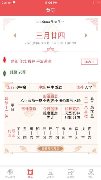 乾坤-万年历黄历八字排盘
