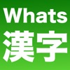 この漢字、なんやねん