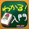 麻雀アプリ わかる!!麻雀入門 - iPhoneアプリ