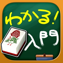 麻雀アプリ わかる!!麻雀入門