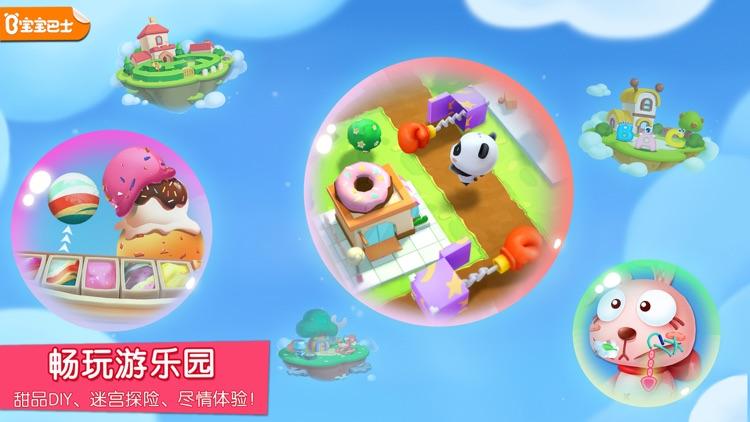 宝宝巴士奇妙屋-0-6岁宝宝的智能玩伴 screenshot-0