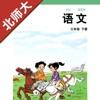 小学语文三年级下册北师大版