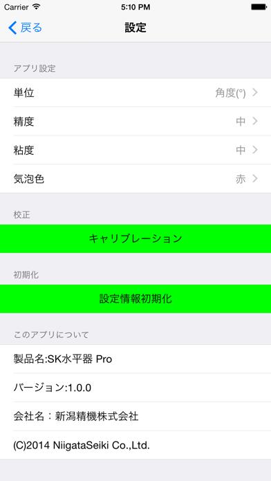 SK水平器Proのおすすめ画像3
