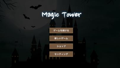 最新スマホゲームの魔法の塔が配信開始!