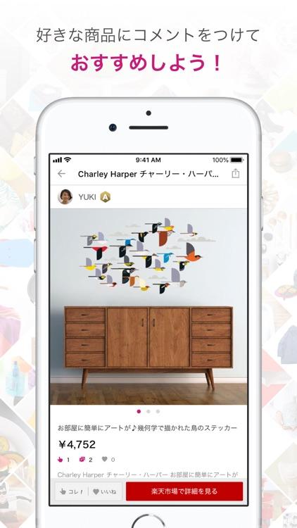 ROOM すきなモノが見つかる楽天のショッピングアプリ! screenshot-3