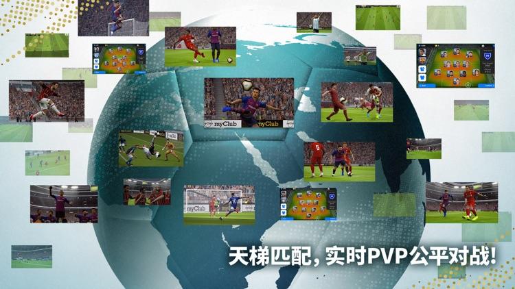 实况足球 screenshot-4