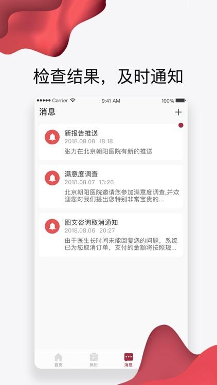 朝阳健康云 screenshot-4