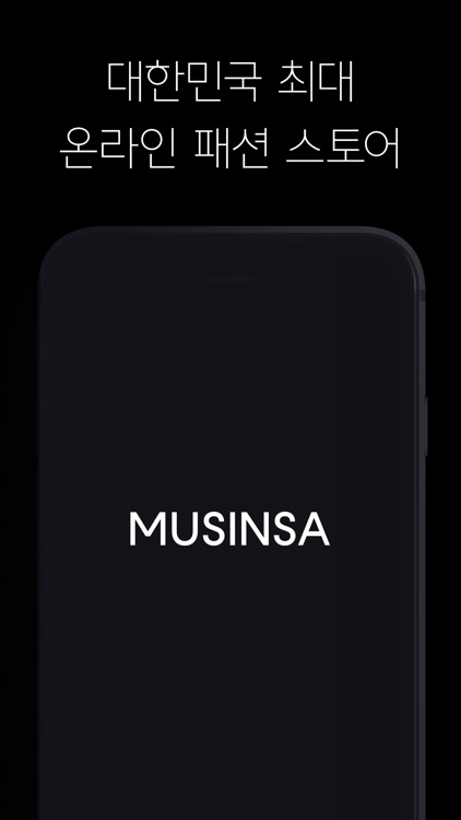 무신사 - MUSINSA screenshot-0