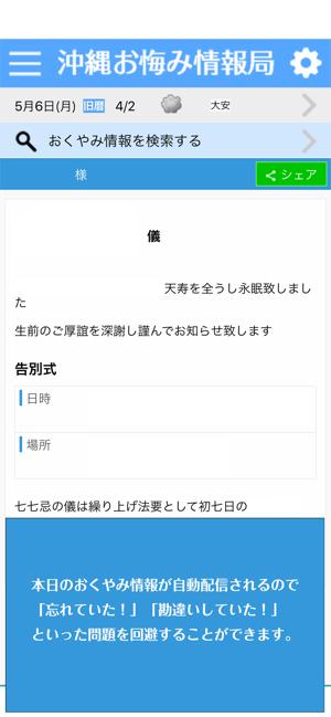 沖縄お悔やみ情報