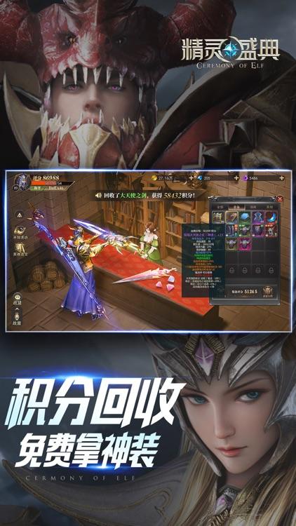 精灵盛典:李连杰黎明代言-装备保值 screenshot-3