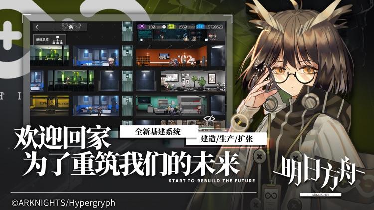 明日方舟 screenshot-2