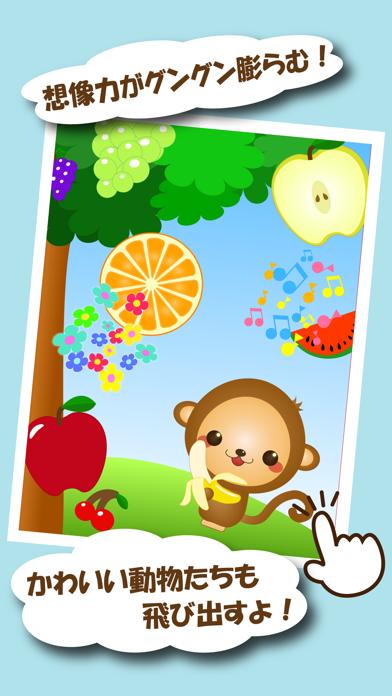 フルーツたっちっち~赤ちゃん幼児子供向けゲーム~のおすすめ画像1