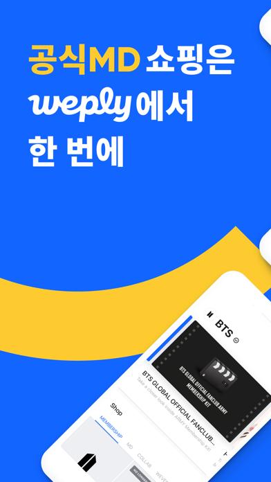 다운로드 Weply-위플리 PC 용