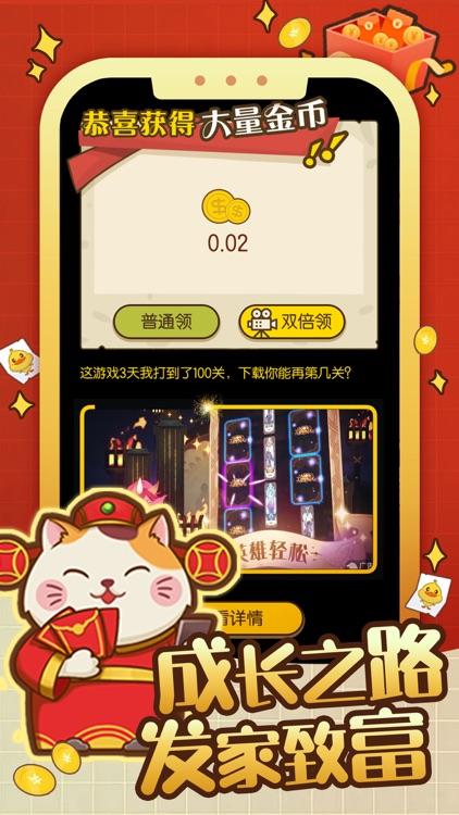 天天撸猫-养猫盖房轻松经营 screenshot-3