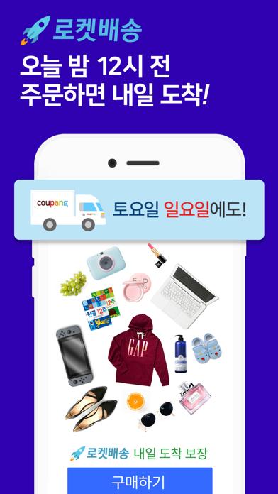 다운로드 쿠팡 (Coupang) Android 용