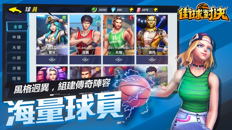 街球對決-超逼真的籃球競技遊戲 screenshot-3