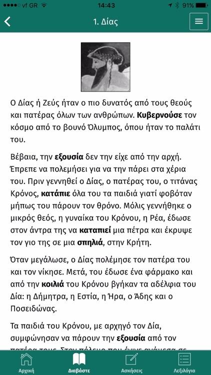 I dodeka thei tou Olimpou