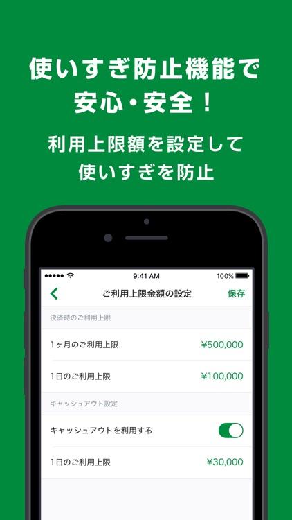 ゆうちょPay - あんしん&べんりなゆうちょのスマホ決済 screenshot-3