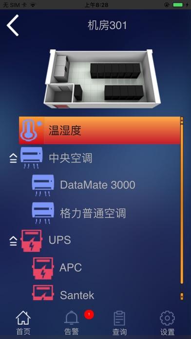 GNCAPP V2.0 screenshot #3