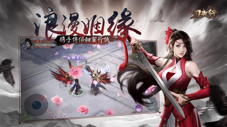 刀歌行-3D国风修仙手游 screenshot-4