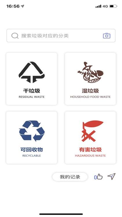 垃圾分类向导