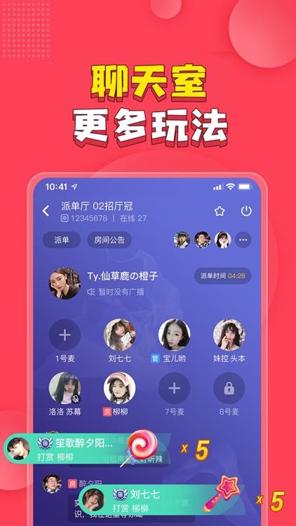 皮皮PiPi-连麦游戏陪练开黑app screenshot-3
