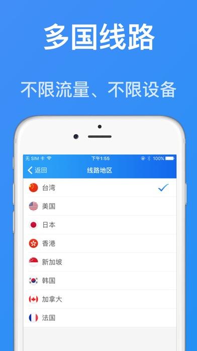 VPN - QingVPN screenshot two