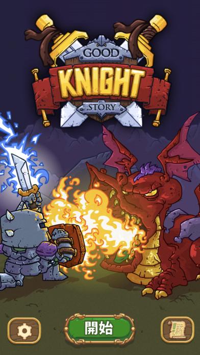騎士物語 - Good Knight Storyのおすすめ画像2