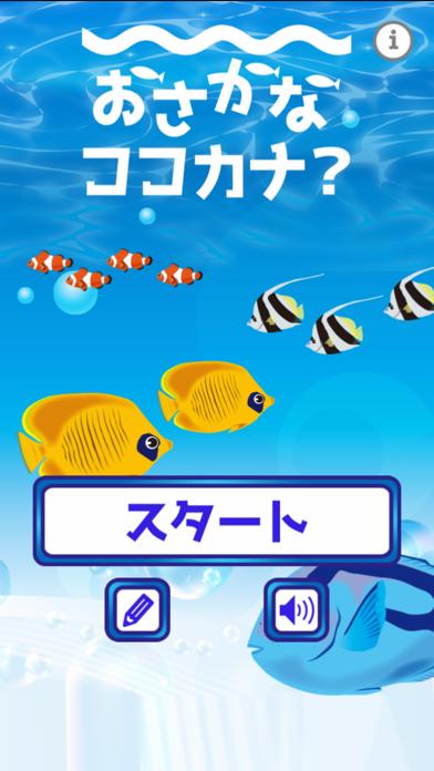 最新スマホゲームのおさかなココカナ?が配信開始!