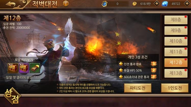 극무쌍: 적벽대전 screenshot-5